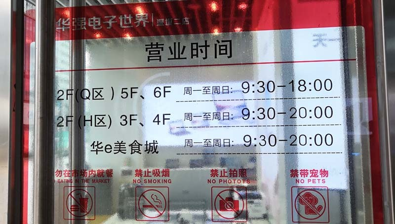 Your Product Sourcing Dept. in China | The7 Sourcing Opening-hours-of-HQ-Electronics-Market-2nd-store Sourcing in Shenzhen Huaqiang Electronics World, What can you buy?