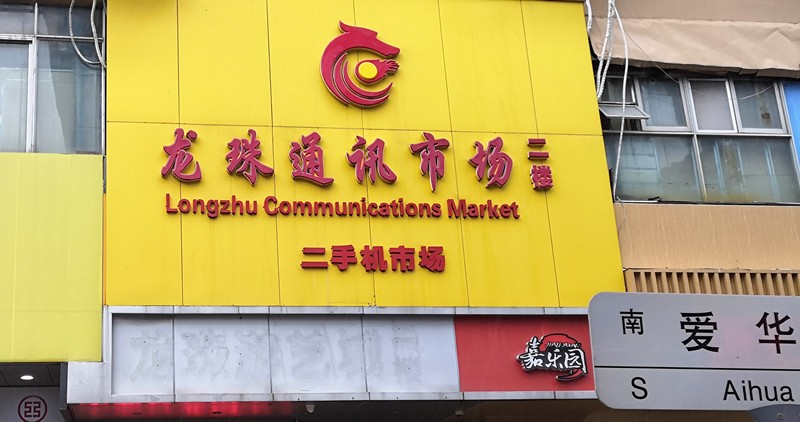 Your Product Sourcing Dept. in China | The7 Sourcing Longzhu-Market-Android-mobile-phone Sourcing Mobile Phone Spare Parts in Shenzhen Huaqiangbei, What is the experience?