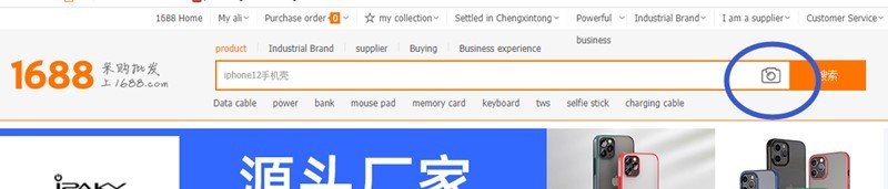Your Product Sourcing Dept. in China | The7 Sourcing 1688-image-search-function How to Check Quality of Mobile Phone Case and Source High-quality Phone Cases from China