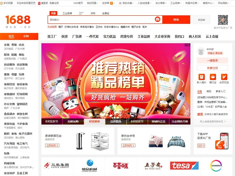 Your Product Sourcing Dept. in China | The7 Sourcing 1688.com-interface-front-page How to Check Quality of Mobile Phone Case and Source High-quality Phone Cases from China