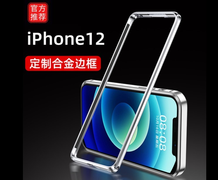 Your Product Sourcing Dept. in China | The7 Sourcing Iphone-12-Metal-phone-case How to Check Quality of Mobile Phone Case and Source High-quality Phone Cases from China